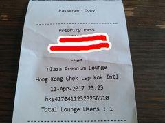 残った香港ドルを使い切ろうとしましたが、お店は軒並みもう閉店。 うーん。どうしよう。また香港行くかなあ?   プライオリティーパスが使えるラウンジへ。プライオリティーパスと搭乗券を出し、サインすると無料で使えます。でも、夜中に食べると太るので、トワイニング紅茶でおしまい。もったいない。とまた貧乏人根性。