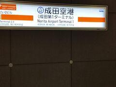 翌日(金)会社を午後半休~成田に向かいます。  自宅からだと微妙に成田が近いです。 羽田からのプレミアムクラスなかなか取れないし。