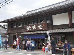 臺眠の前にある信玄餅のお店、金精軒にも寄ってみました。