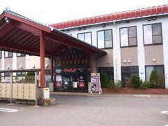 瓦ロード近くにある温泉宿に立ち寄りました。安田温泉「やすらぎ」( http://yasudaonsen.com/info/info.html )