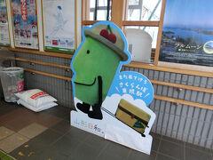 さくらんぼ東根駅に着きました。