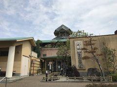 湯郷鷺温泉館で温まります。