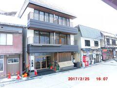 信州高山温泉郷 四季の湯宿 「平野屋」  到着! 宿の周りには駐車場が無いので、 宿の人が近隣の駐車場に車を回してくれます。