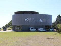 ビジターセンターを見学です。
