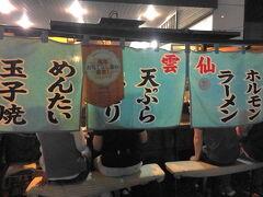 寿司をたらふく食べた後、屋台「雲仙」で一杯。