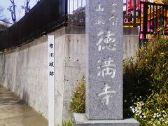 その4  「徳満寺」利根町布川3004  正式名称「海珠山多聞院徳満寺」