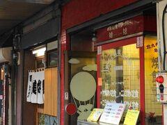 8/11 小倉の中国料理「娘娘」。こちらでは小倉のB級グルメ「肉やきめし」をいただけます。