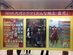 新幹線で浜松駅に降り立つと、コンコースには、「おんな城主直虎」の展示がありました。今年の大河ドラマは浜松が舞台です。  ところで、浜松に止まる新幹線ひかり号は1時間に1本。これは少ないですね~もっと増やして欲しいです。
