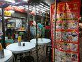 2日め。  まだ暗いチャイナタウンを歩いて、「漢記」へお粥を食べに行きました。