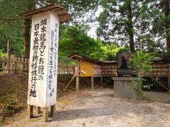 滝見台花園前の階段を上り和気公園へ。 入口で300円払う。 公園内の和気神社に坂本龍馬とお龍が新婚旅行でこの地を訪れたことを記念する碑があった。