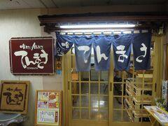 昼食は水戸駅近くで