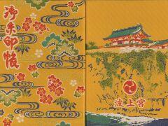 日本最南端の御朱印帳、波上宮。沖縄地方の伝統的な染め物・紅型の生地を使用した、沖縄らしいカラフルなデザイン。