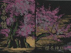櫻木神社の御朱印帳「桜の木」