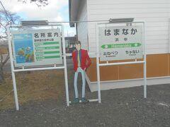 浜中駅到着。  ルゥパァ~~~~~~~~~~ン (峰不二子風)