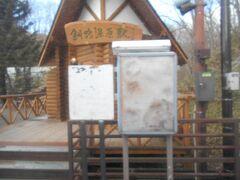 釧路湿原駅通過。この駅には上下合わせて3本しか停車しません。