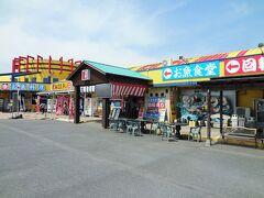 ゴールデンウィークを使って、福島県へ旅行に行きました。  彼女の自宅のある茨城県神栖市から鹿島灘沿いを北上し、水戸大洗IC前にある「大洗イエローポート」でトイレ休憩です。
