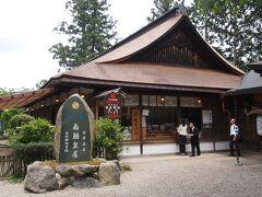吉水神社の書院です。重要文化財です。入場料を払って中に入ります。