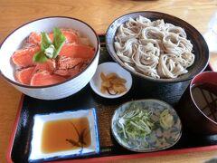 高速に乗る前に 内野西が丘駅近くの小千谷そば「田か乃」で サーモン丼とおそばのセットをいただきます。  おそばはもちろんだけど サーモンが美味しい♪