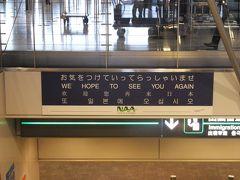 成田から出国