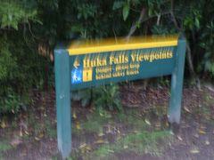 フカ滝 NZで最も訪問者数が多い自然観光スポットらしいけど、クローズ直前で人はほとんどいませんでした 17:30で駐車場の入り口が閉鎖されます
