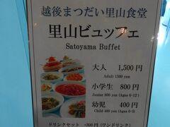 ランチは里山食堂の里山ビュッフェ 旬の地元食材を使った料理が食べられます  (料金は現在値上がりしているようです)