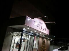 ホテルに到着 今回のホテルはホテルイーストプラザ東根 すっかり真っ暗