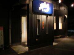 夕食に出かけました。 ホテルからほど近いところにある居酒屋さんに来ました。 居酒屋わ