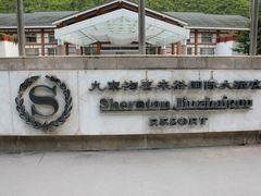 そして本日から2泊する九寨溝シェラトンホテルに到着  ロングドライブ終了