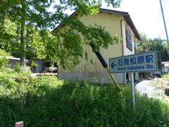 石見松原駅です。