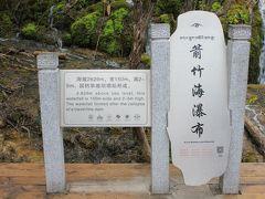 箭竹海瀑布へ