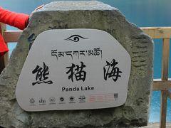 パンダ海 かつて野生のパンダがここで水を飲んでいたそうな
