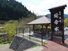 駅の反対側では「延命水」という名の湧き水が汲めるようになっています。