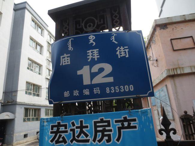 北彊・伊犁地方の旅☆Vol. 2 満州語は活きている!チャプチャル・シボ自治県を訪ねて 《前編》