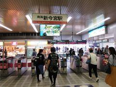 南海・新今宮駅