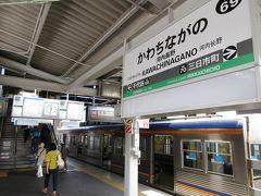 河内長野駅 着  いつもながら 初めて降りる駅は ワクワクする