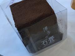 車内用デザート。 博多駅で購入。 思っていたよりチョコが濃厚でない。