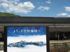 竹田駅に到着♪