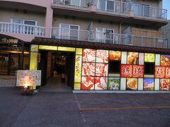 【 あしびなー 】  ホテルから徒歩すぐの沖縄料理の居酒屋さん。 安くて美味しいので、昔から初日は大体ここに来ます。 予約した方がいいです。