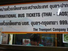 バスターミナルから市内に移動する前に、パクセへの行き方を調べます。  以前にはなかった国際バスがあります。もう何も考えずに楽に行けます。