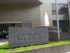 今日のツアーの集合場所。 ニューワールドサイゴンホテルさん。 グランドシルバーランドホテルからは徒歩10分弱です。
