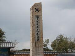 「北浦郵便局」の風景印の図案にあった 道の駅 大坂城残石記念公園へ、細川護煕首相の揮毫