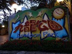 20:30のオープントップバス「パンダバス」の集合時間までまだ時間があったので、旺角からチムサーチョイにMTRで移動し、九龍公園を覗きました。