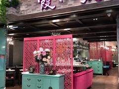 夜ごはんはこちらで。  ホテル隣のK11というモール内に入ってる 「霞小飛(Xia Xiao Fei)」