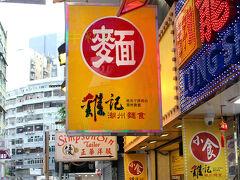 「鶏記 潮州麺食(Kai Kee Noodle)」