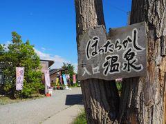 素透撫のお店のスタッフの方も、ちょっと離れてますけど立ち寄り温泉ならここがお勧め、と言っていた「ほったらかし温泉」。 http://www.hottarakashi-onsen.com/  結構山の奥にありました。