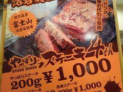晩御飯は「やっぱりステーキ」!