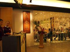 小籠包で有名な「鼎泰豊(ディンタイフォン)」へ。  でも、まだ11時… 私たち、ホテルの朝食食べてから2時間も経ってない。