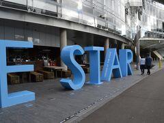 ピアモントベイで下船して徒歩で、THE STARへ・・・こちらも18年ぶりくらい。