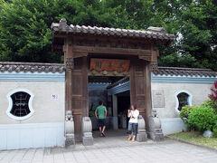 博物院の敷地内に、 宋代の庭園を再現した 「至善園」という中国庭園があります。