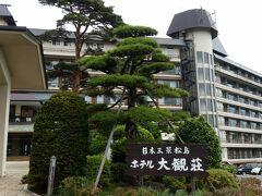 今日はもう一人の同級生T夫・妻と会食の予定です。  宮城県人としていつも進んで同窓会の幹事を引き受けて下さる、ありがたい方達です。  残念ながら今年は「同窓会」は流れてしまいましたが、おばさんズのデートのお誘いには応じて下さいました。  自家用バスでホテルにお迎えに来てくださり、皆で松島の大観荘へ。